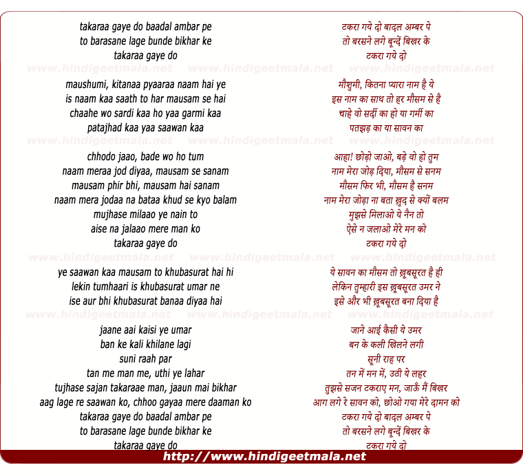 lyrics of song Takaraa Gaye Do Baadal Ambar Pe
