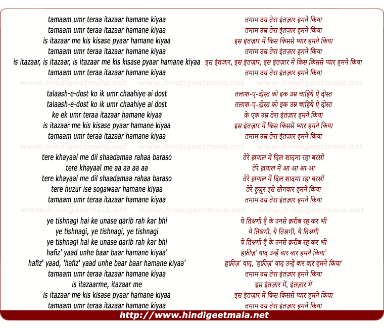 lyrics of song Tamaam Umr Teraa Intazaar Hamane Kiyaa