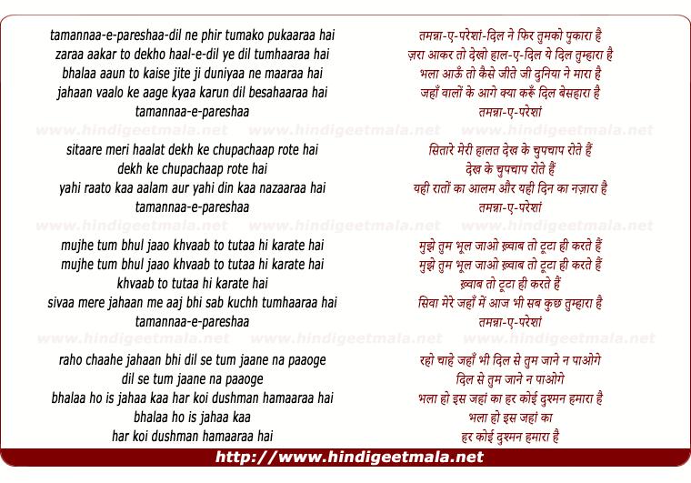 lyrics of song Tamanna E Pareshan Dil Ne Phir Tumako Pukara Hai