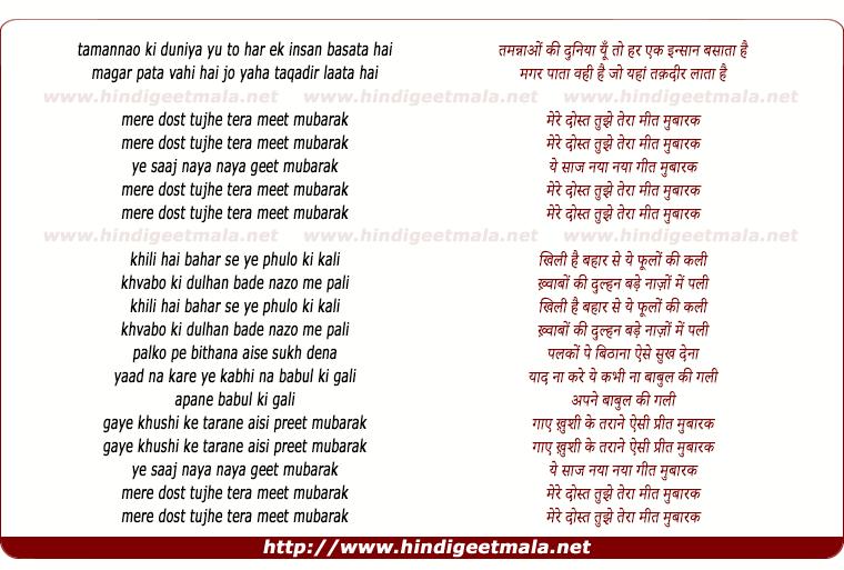 lyrics of song Tamannaaon Ki Duniyaa, Mere Dost Tujhe Teraa Mit Mubaarak