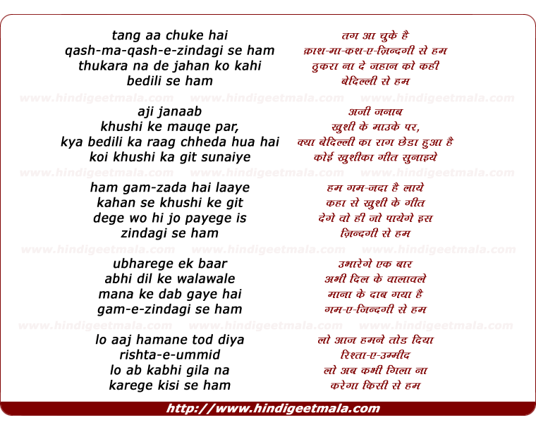 lyrics of song Tang Aa Chuke Hain Qash-Ma-Qash-E-Zindagi Se Ham