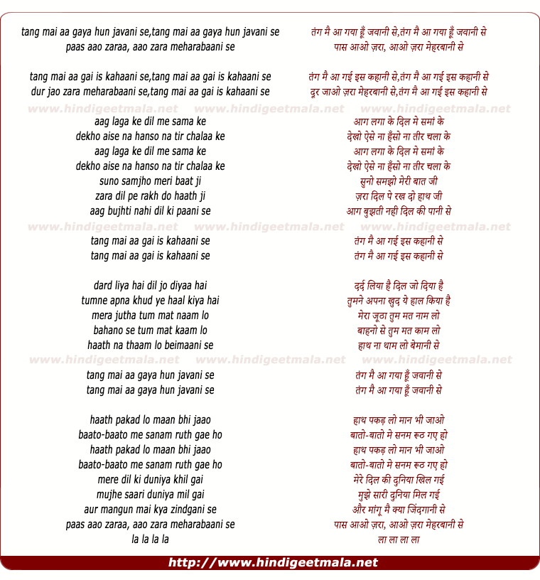 lyrics of song Tang Main Aa Gayaa Hun Javaani Se