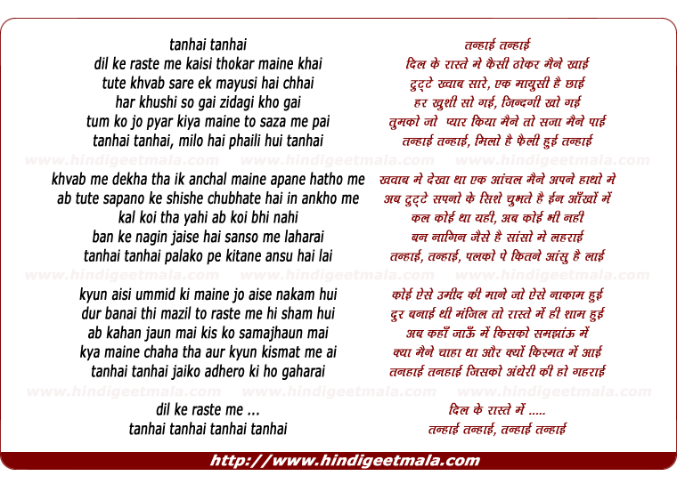 lyrics of song Tanhaai, Tanhaai Dil Ke Raste Me