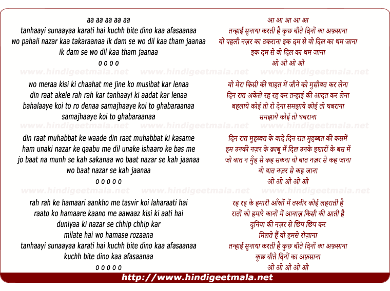 lyrics of song Tanhaai Sunaayaa Karati Hai