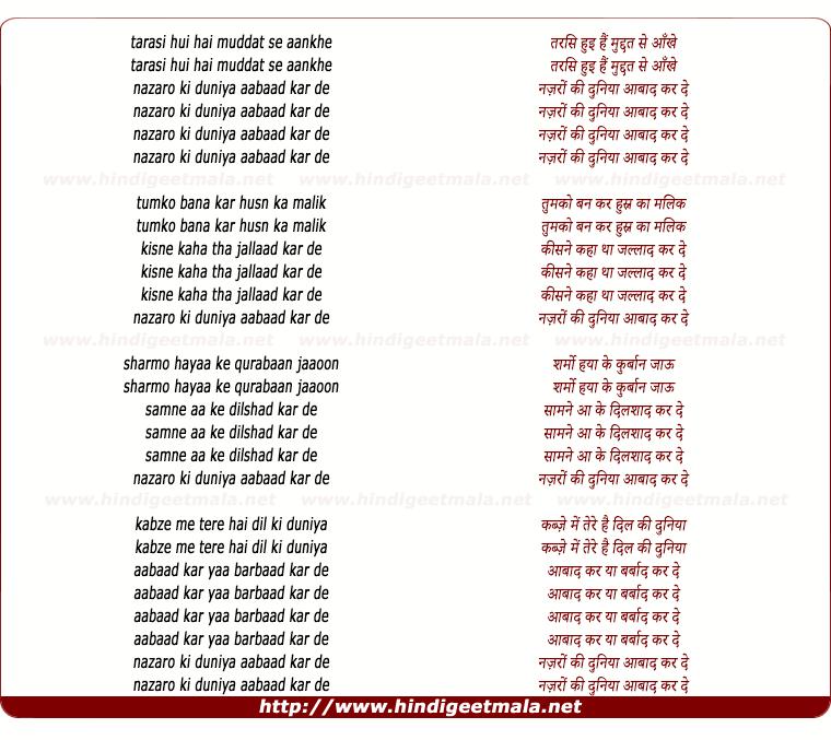 lyrics of song Tarasi Hui Hai Muddat Se Aankhe Nazaro Ki Duniya Aabaad Kar De