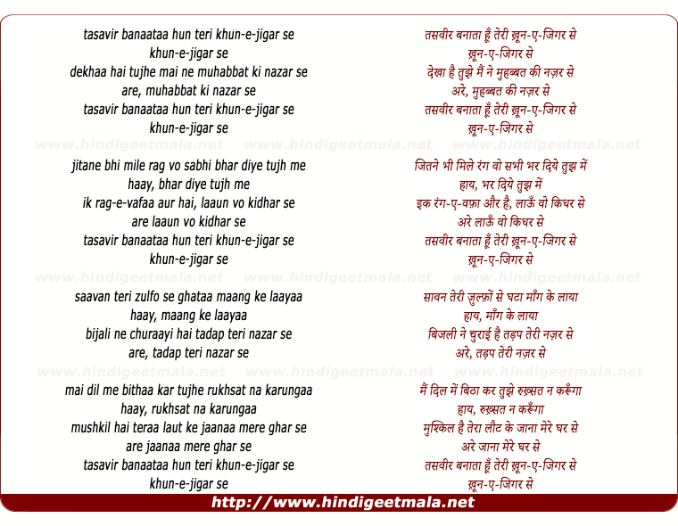 lyrics of song Tasavir Banaataa Hun Teri Khoon E Jigar Se