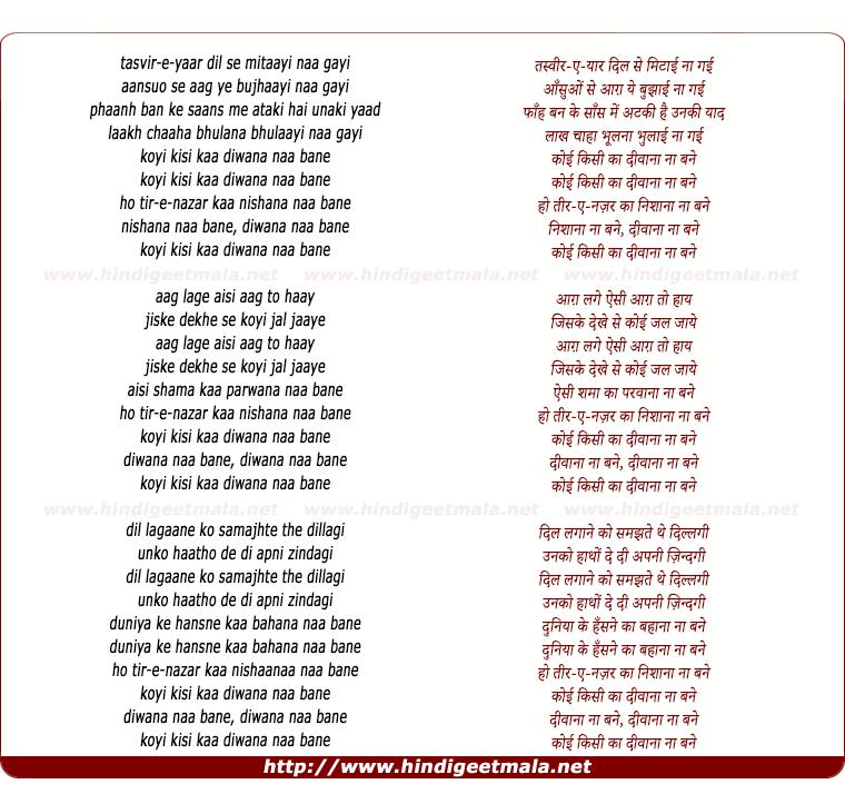 lyrics of song Tasvir E Yaar Dil Se Mitaayi Naa Gayi