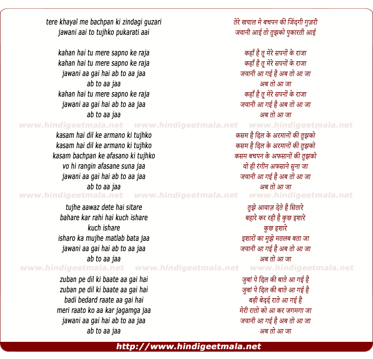 lyrics of song Tere Kayaal Me Bachpan Ki Zindagi Guzari