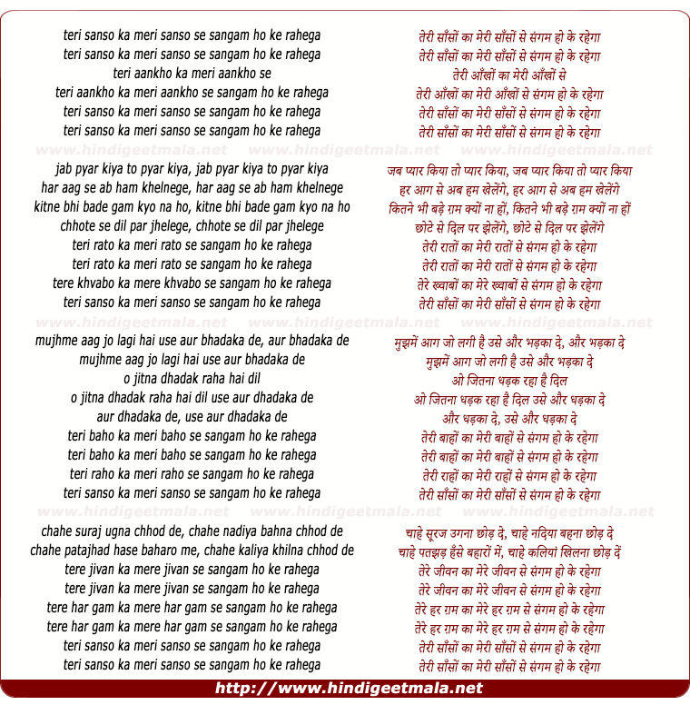 lyrics of song Teri Sanson Ka Sangam Hoo Ke Rahega