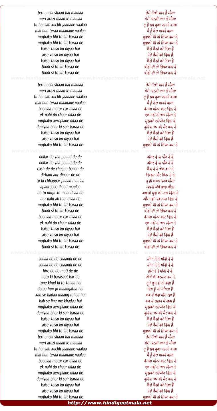 lyrics of song Teri Uunchi Shaan Hai Maulaa, Lift Karaa De