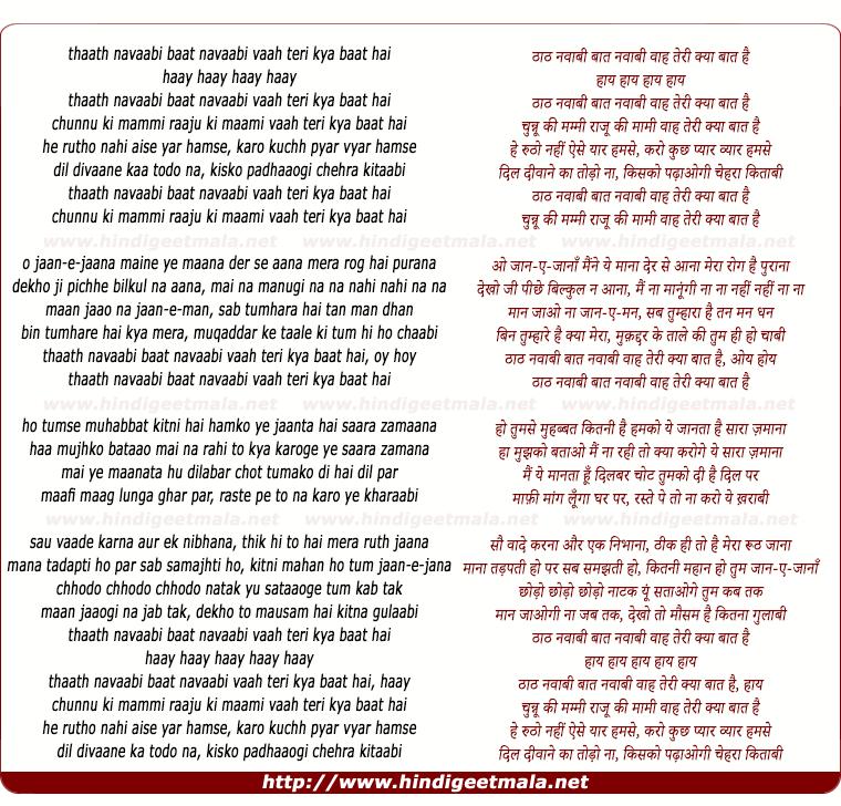 Thaath Navaabi Baat Navaabi Vaah Teri Kya Baat Hai - ठाठ