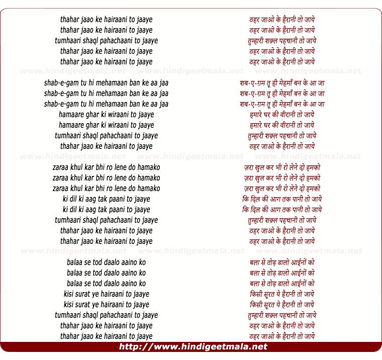 lyrics of song Thahar Jaao Ke Hairaani To Jaaye