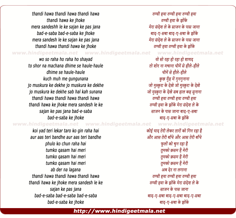 lyrics of song Thandi Hawaa Ke Jhonke