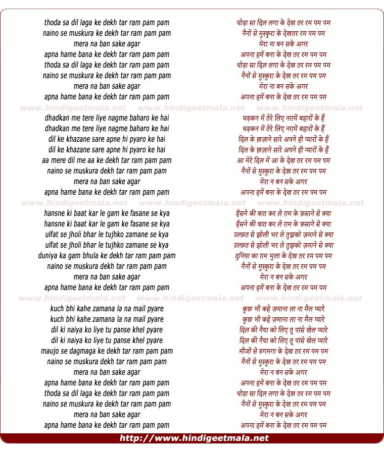 lyrics of song Thodaa Saa Dil Lagaa Ke Dekh, Tar Ram Pam Pam