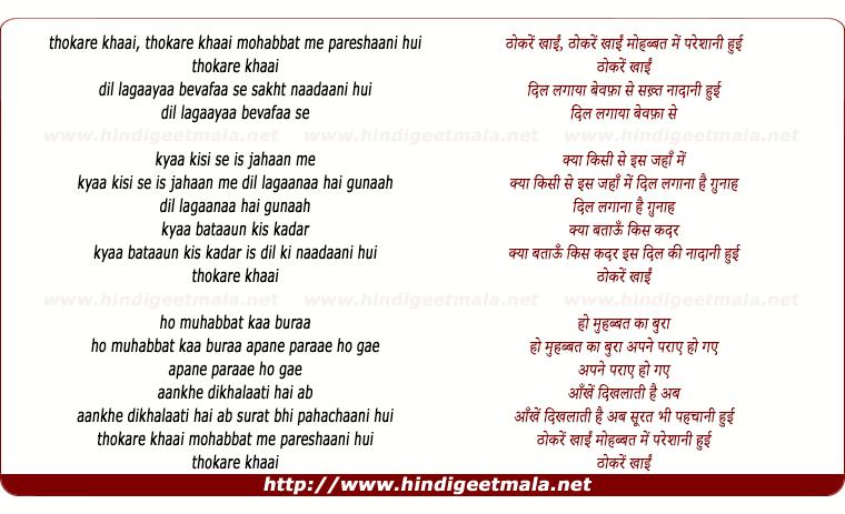 lyrics of song Thokaren Khaain Mohabbat Men Pareshaani Hui