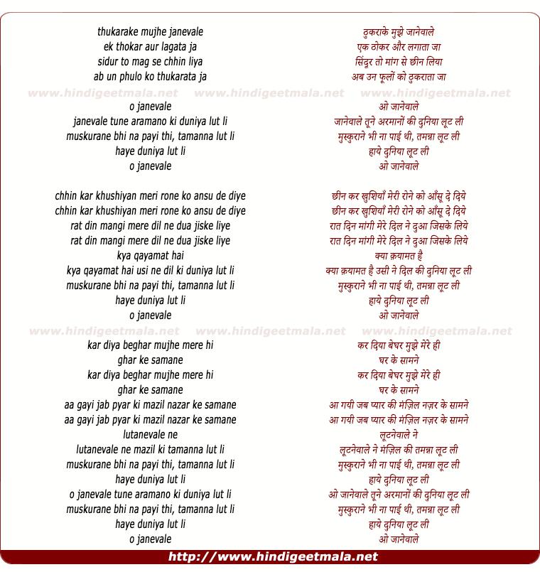 lyrics of song Thukaraa Ke Mujhe Jaanevaale, O Jaanevaale