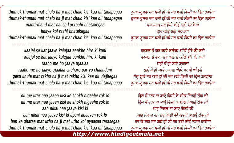 lyrics of song Thumak Thumak Mat Chalo Kisi Kaa Dil Tadapegaa