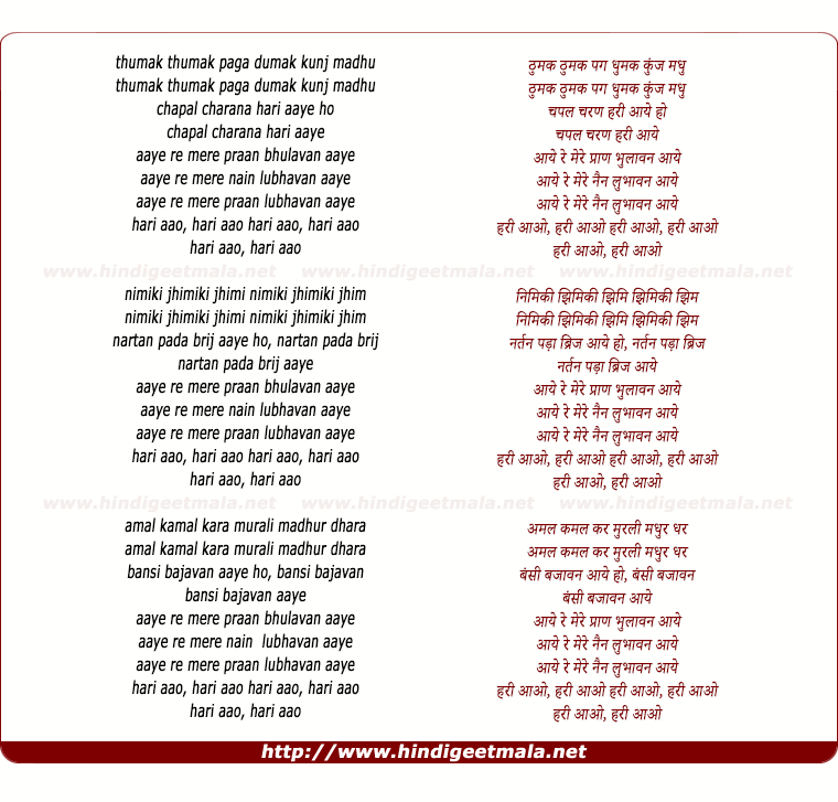 lyrics of song Thumak Thumak Pag Dumak Kunj Madhu