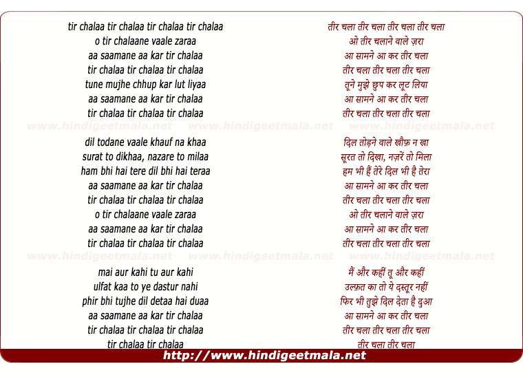 lyrics of song Tir Chalaa O Tir Chalaane Vaale Zaraa