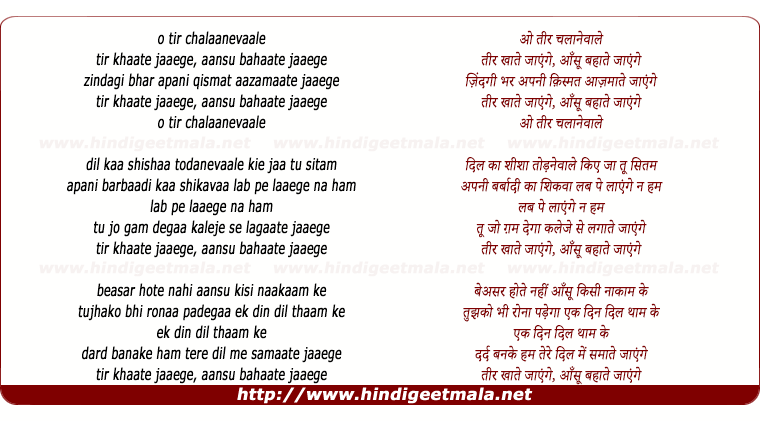lyrics of song Tir Khaate Jaaenge Aansu Bahaate Jaaenge