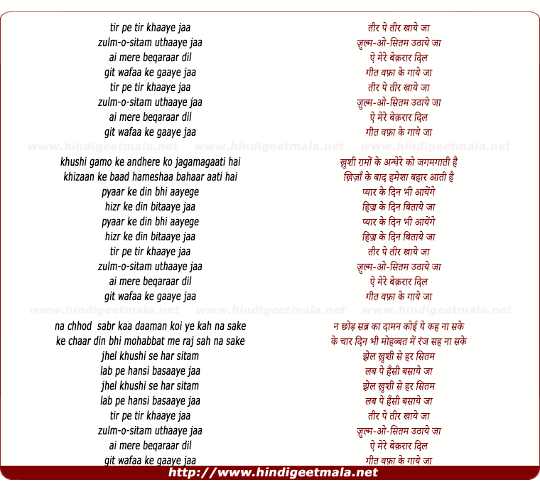 lyrics of song Tir Pe Tir Khaaye Jaa Zulm O Sitam Uthaaye Jaa