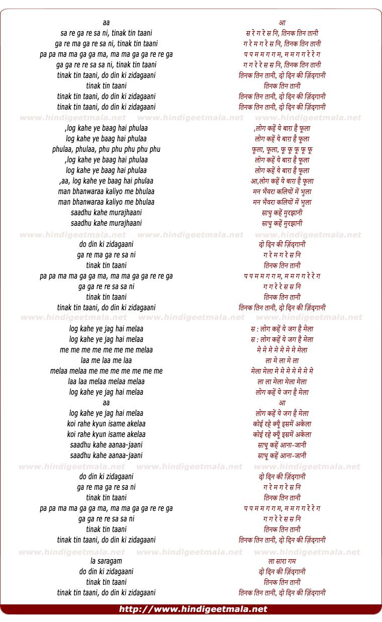 lyrics of song Tinak Tin Taani Do Din Ki Zindagaani