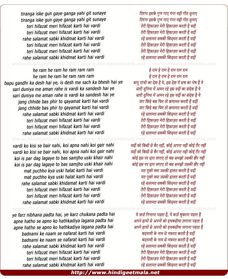 lyrics of song Tiranga Iske Gun Gaye, Teri Hifazat, Karati Hai Vardi