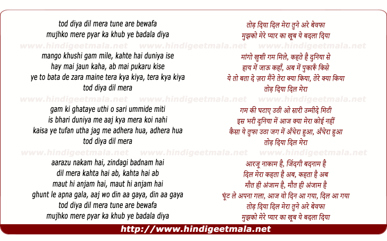 lyrics of song Tod Diyaa Dil Meraa Tune Are Bewafaa
