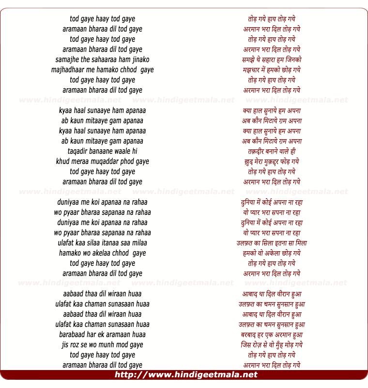 lyrics of song Tod Gaye Haye Tod Gaye Araman Bhara Dil Tod Gaye