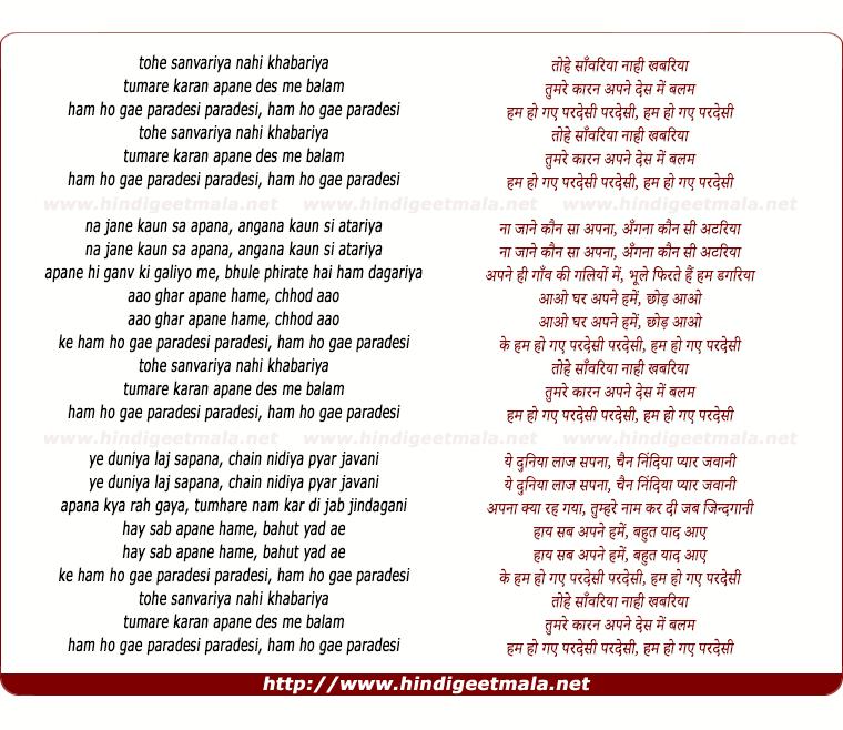 lyrics of song Tohe Saanvariyaa Naahi Khabariyaa