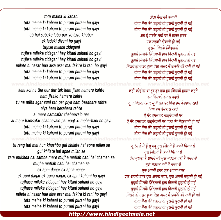 lyrics of song Totaa Mainaa Ki Kahaani To Puraani Puraani Ho Gai