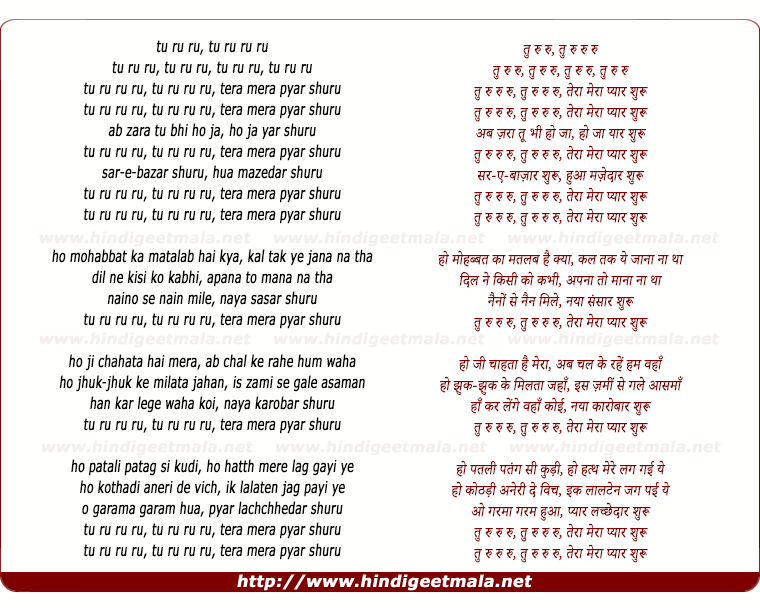 lyrics of song Tu Ru Ru, Teraa Meraa Pyaar Shuru