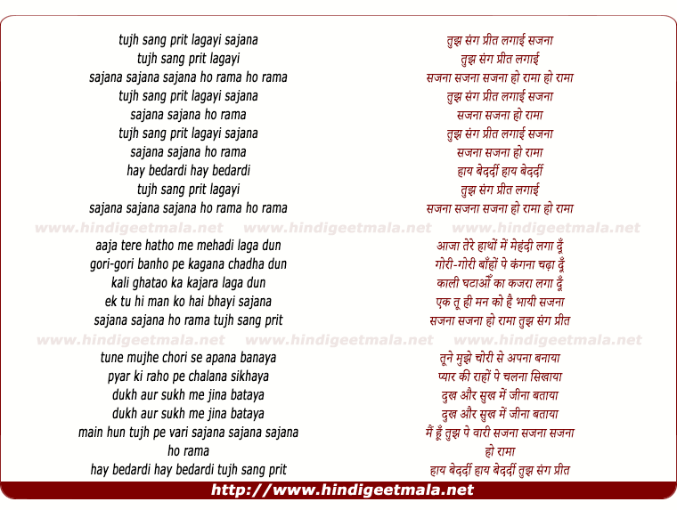 lyrics of song Tujh Sang Prit Lagaai Sajanaa