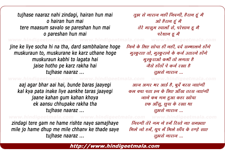 lyrics of song Tujhse Naraaz Nahin Zindagi (Male)
