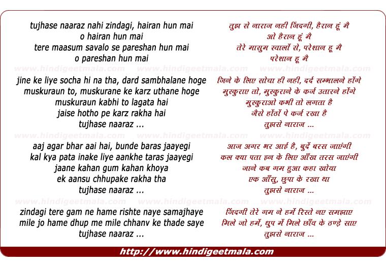 lyrics of song Tujhse Naraaz Nahin Zindagi (Male)