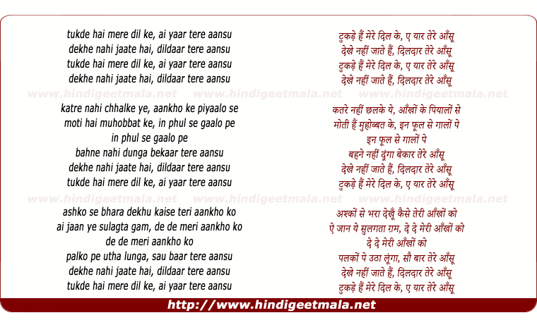 lyrics of song Tukade Hain Mere Dil Ke Ai Yaar Tere Aansu
