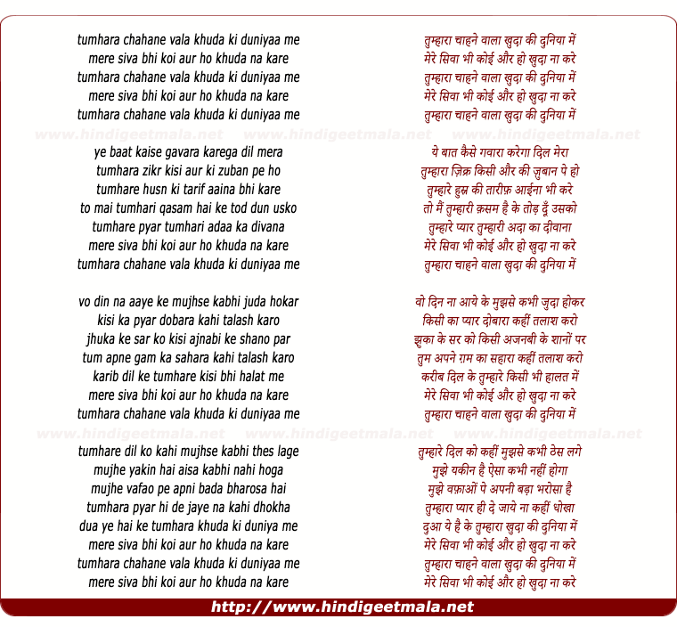 lyrics of song Tumhaaraa Chaahane Vaalaa Khudaa Ki Duniyaa Men