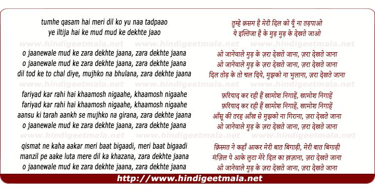lyrics of song Tumhe Qasam Hai Meri, O Jaane Vaale Mud Ke Zaraa
