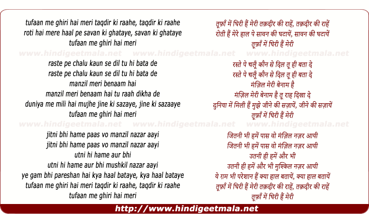 lyrics of song Tufaan Men Ghiri Hain Meri Taqadir Ki Raahein