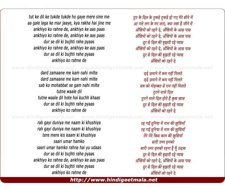 lyrics of song Ankhiyo Ko Rahne De, Ankhiyo Ke Aas Paas