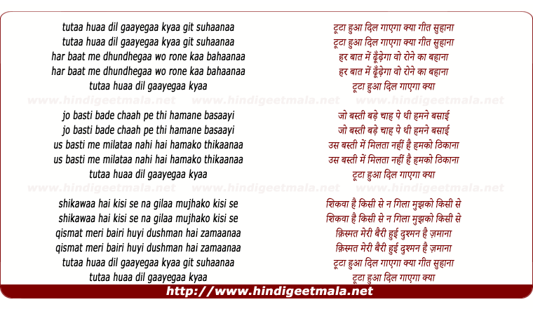 lyrics of song Tutaa Huaa Dil Gaaegaa Kyaa