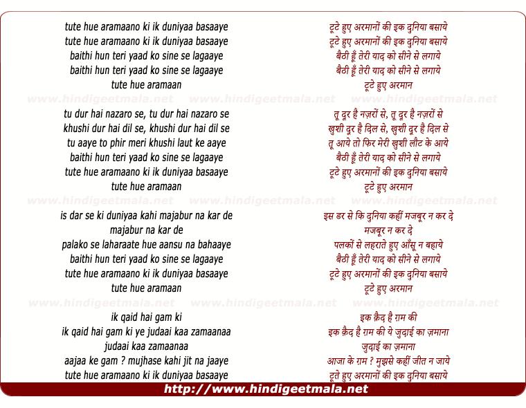 lyrics of song Tute Hue Armaanon Ki Ik Duniyaa Basaaye