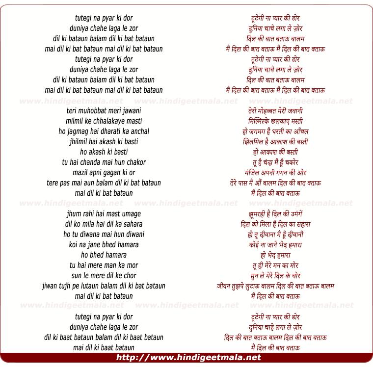 lyrics of song Tutegi Na Pyaar Ki Dor