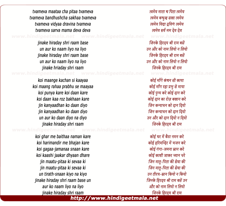 lyrics of song Tvameva Maataa, Jinake Hiraday Shri Raam Basen