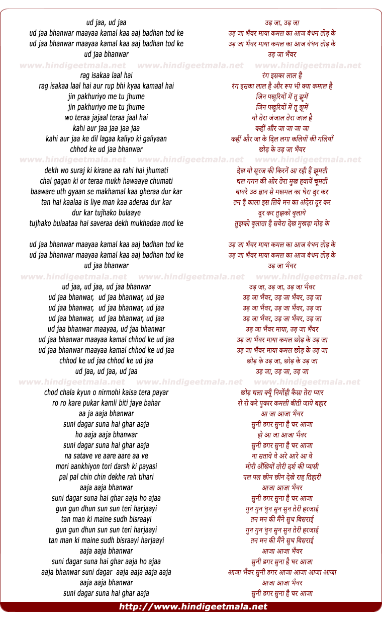 lyrics of song Ud Jaa Bhanwar Maayaa Kamal Kaa Aaj Bandhan Tod Ke