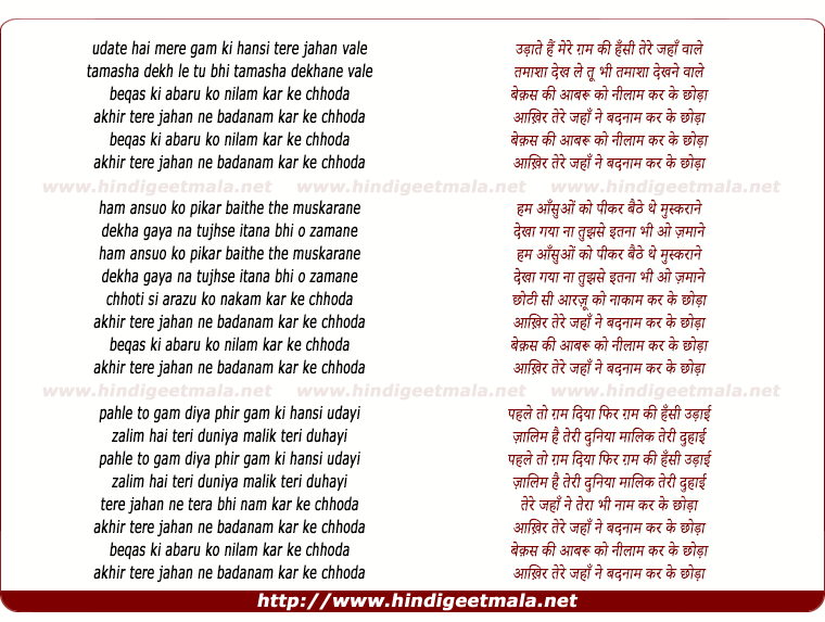 lyrics of song Udaate Hain Mere Gam Ki Hansi