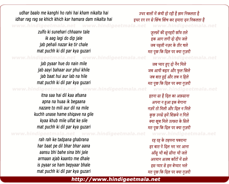 lyrics of song Udhar Baalon Men Kanghi, Zulfon Ki Sunahari Chhaanv Tale