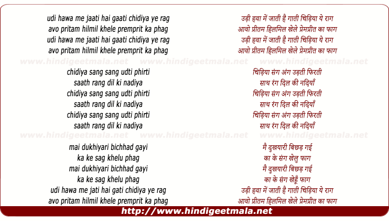 lyrics of song Udi Hawaa Men Gaati Hai Jaati Chidiyaa Ye Raag