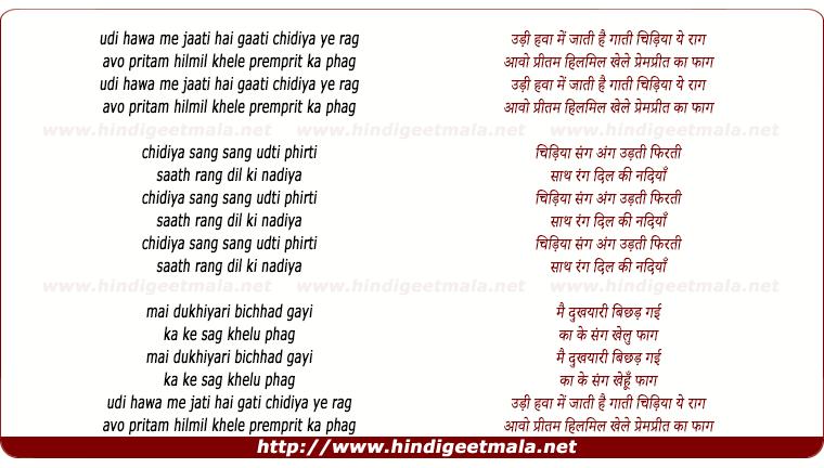lyrics of song Udi Hawaa Men Jati Hai Gaati Chidiyaa Ye Raag