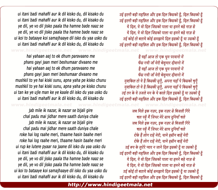 lyrics of song Ui Itani Badi Mahafil Aur Ik Dil Kisako Dun